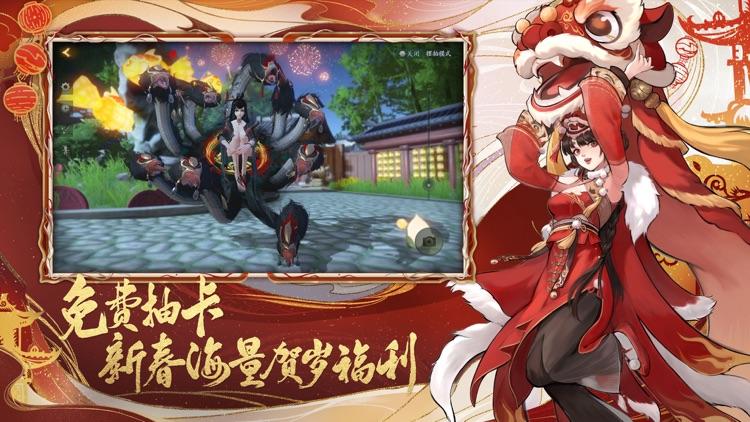 神都夜行录 screenshot-3