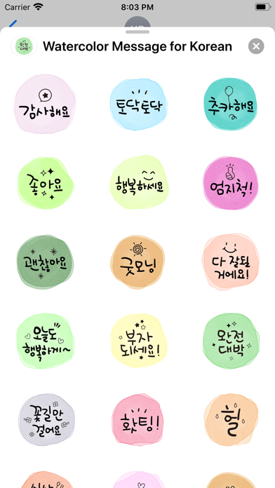 Watercolor Message for Korean screenshot 3