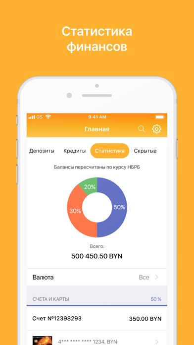 BelagroprombankСкриншоты 5