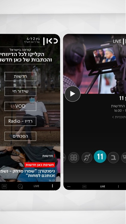 כאן |  דיגיטל, רדיו וטלוויזיה screenshot-3