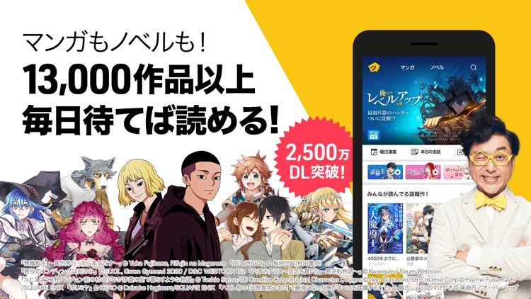 ピッコマ screenshot-0