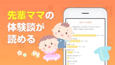 ままのて -妊娠・出産・育児情報が毎日届くアプリのおすすめ画像4