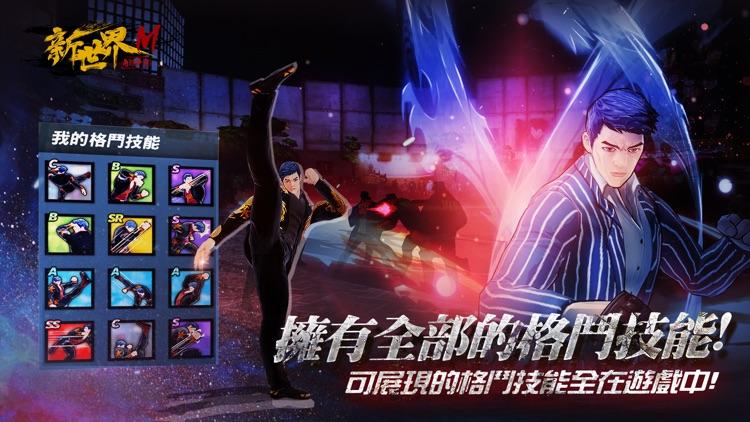 新世界M screenshot-1