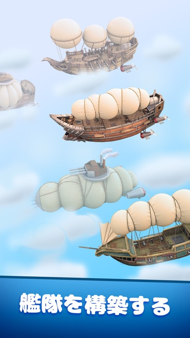 Sky Battleships: Total Warのおすすめ画像1