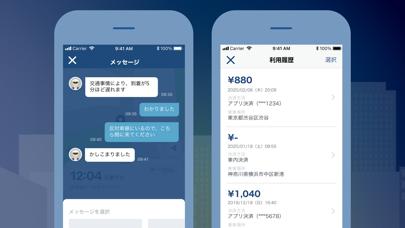 GO タクシーが呼べるアプリ 旧MOV×JapanTaxiのおすすめ画像6
