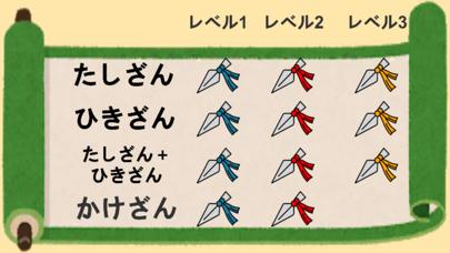 計算にんじゃ screenshot 2