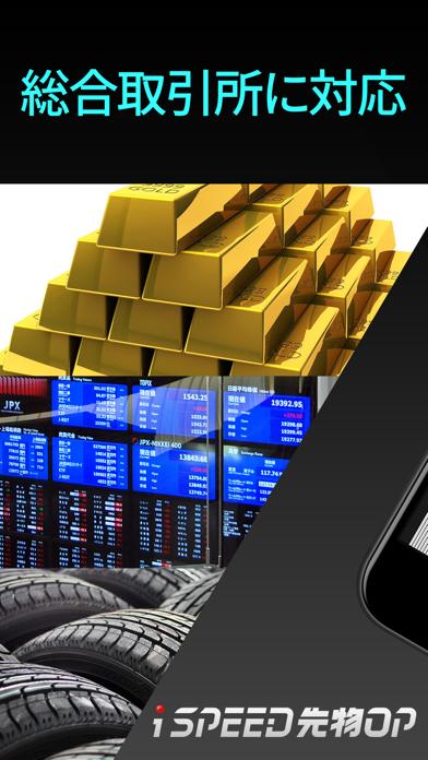 iSPEED 先物OP - 楽天証券の先物・オプションアプリ ScreenShot0