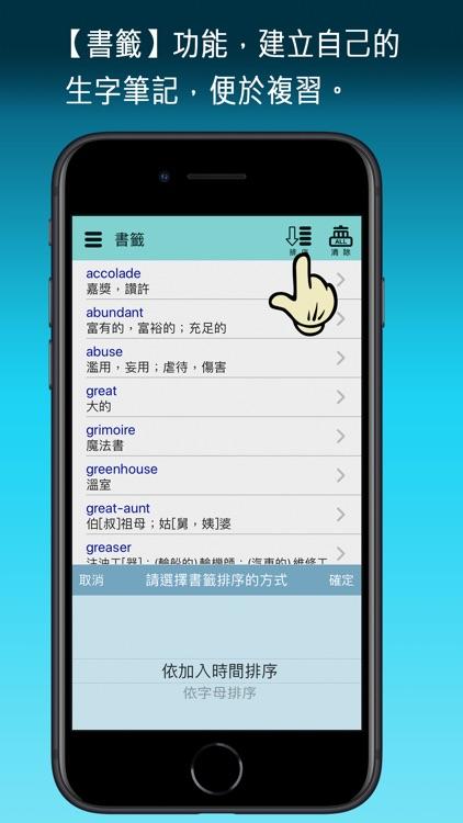 Me實用英漢辭典 screenshot-5
