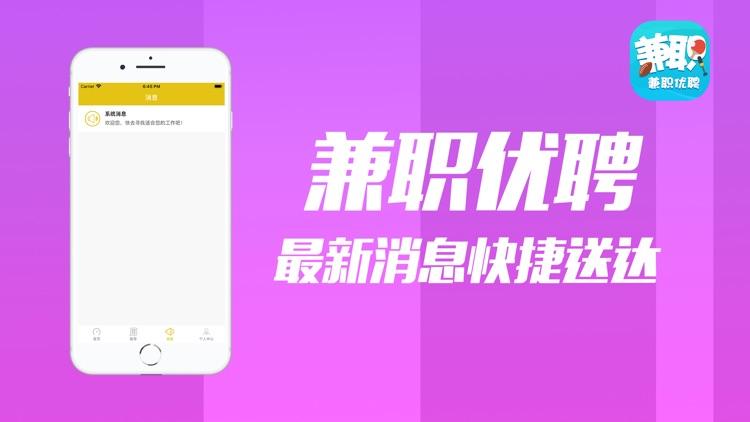 兼职优聘 - 火热岗位随心选择 screenshot-4