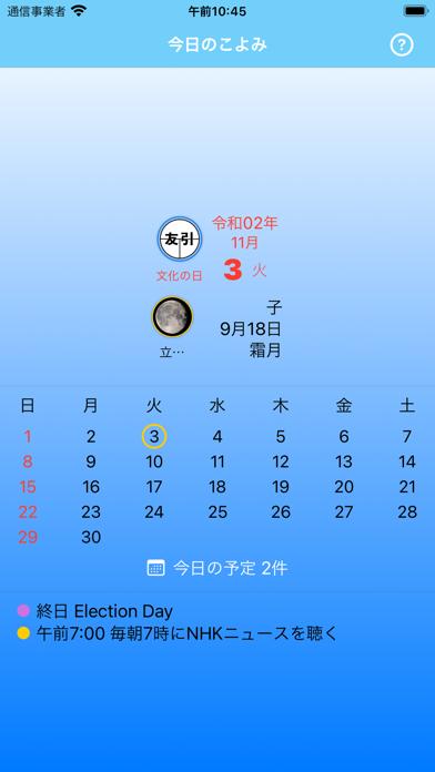 https://is3-ssl.mzstatic.com/image/thumb/PurpleSource114/v4/56/e6/3a/56e63abe-5c2a-423e-3a63-ffa2acaaa24b/e4a05212-9741-4546-9b85-95fbb54c457d_Koyomi_iPhone_1.png/392x696bb.png