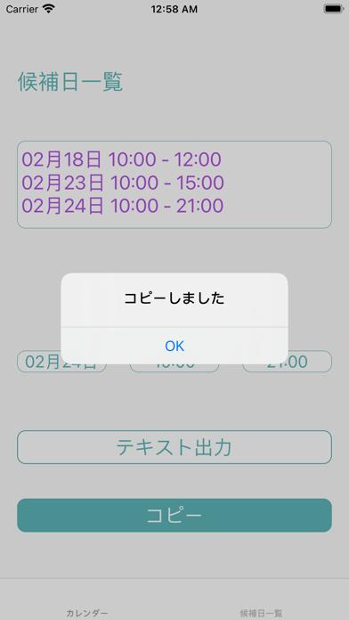 候補日ピッカー screenshot 4