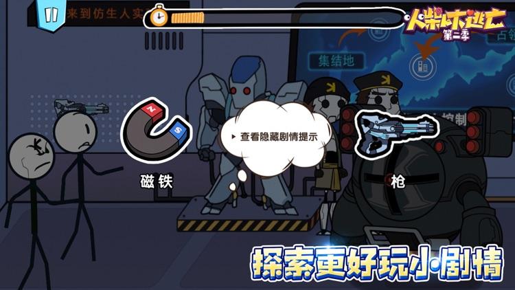 火柴人大逃亡 第二季 screenshot-3
