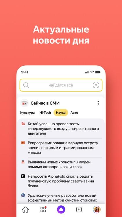 Яндекс — с Алисой screenshot-8