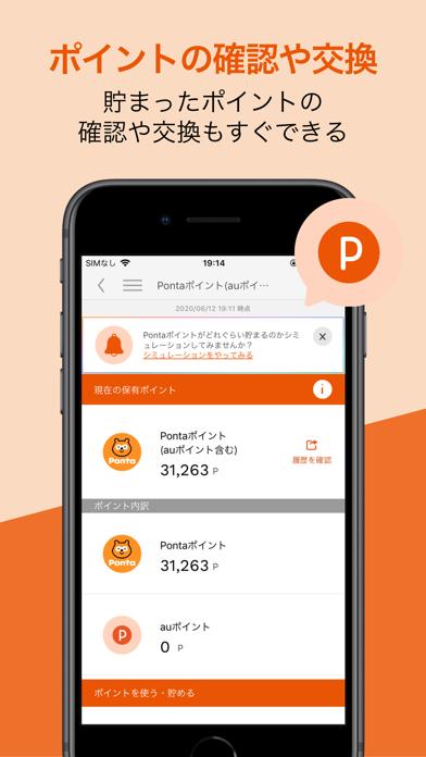 My au(マイエーユー)-料金・ギガ残量の確認アプリ ScreenShot3