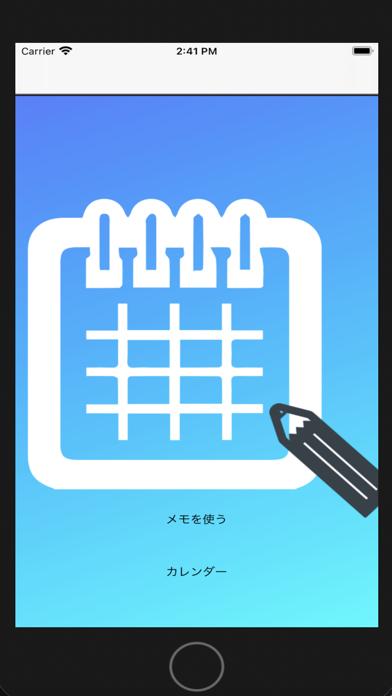 Memo_App紹介画像1