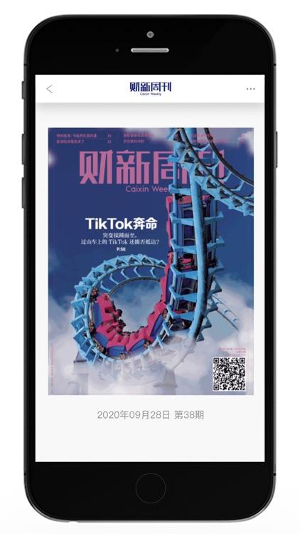 财新周刊 screenshot-3