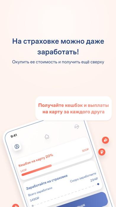 МангоСтрахованиеСкриншоты 5