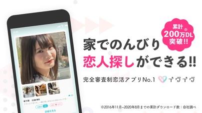 イヴイヴ-審査制恋活・婚活マッチングアプリのスクリーンショット7