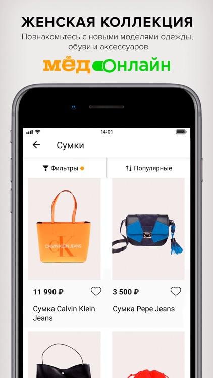 Мёд : одежда и обувь онлайн screenshot-6