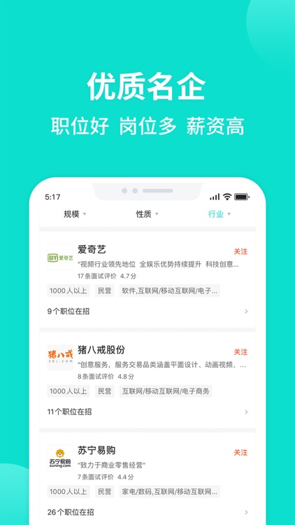 汇博人才网-求职找工作租房 screenshot-4
