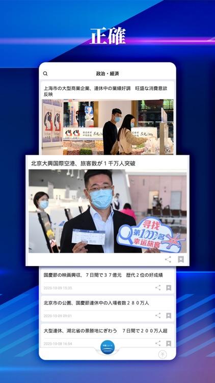 中国ニュース / 話題のニュースがすぐ読める screenshot-3