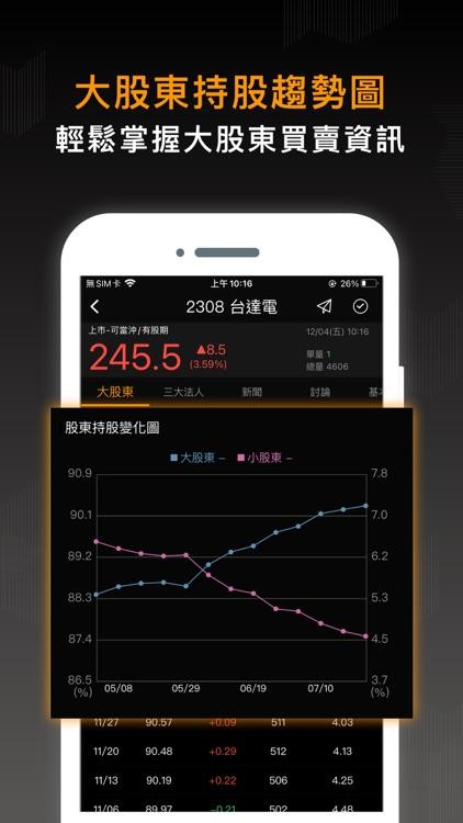 股市籌碼K線大股東 screenshot-6