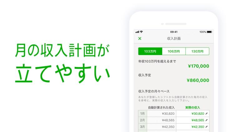 シフトボード:バイトの給料計算とシフト管理 screenshot-3
