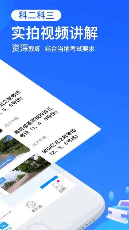 车轮驾考通-2018驾校学车考驾照必备 screenshot-3