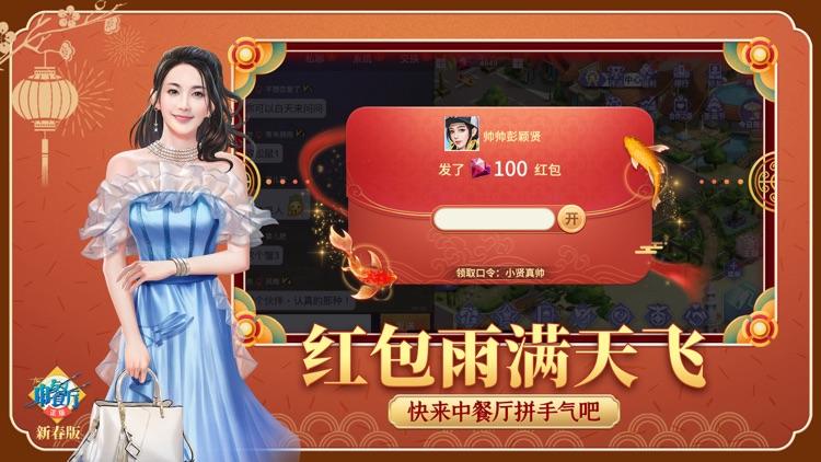 中餐厅-新年送红包 screenshot-4