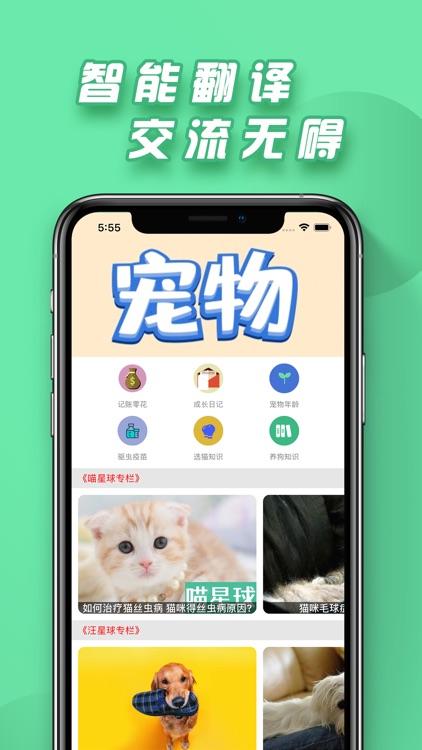 猫狗翻译器.人猫犬交流桥梁软件