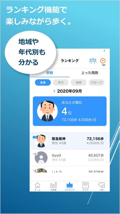 いきいき羅針盤 screenshot-6