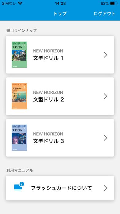 NEW HORIZON 文型ドリル 文型学習アプリ紹介画像1