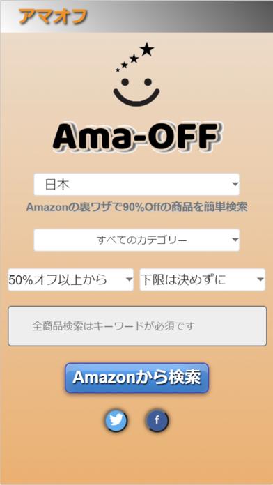 Ama-OFFのスクリーンショット2