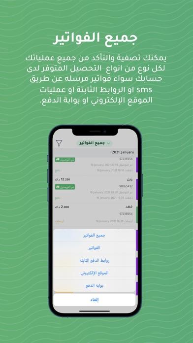 Pay App – Payment Gateway Appلقطة شاشة4