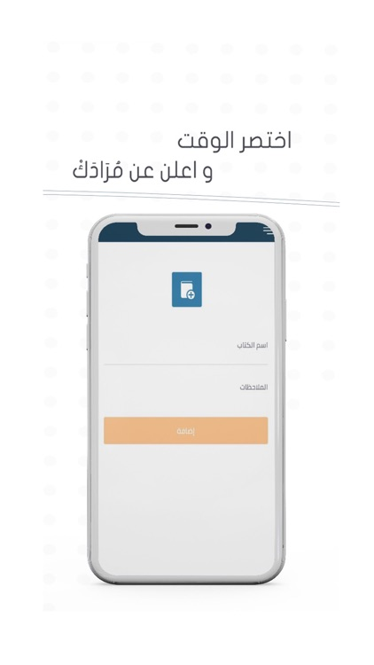 المستورق screenshot-4