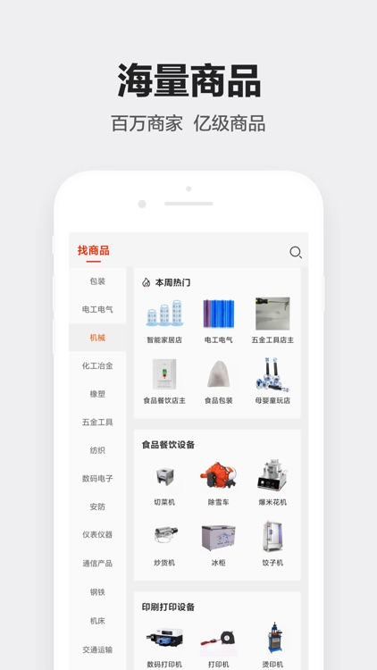 1688工业品 screenshot-3