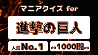 マニアクイズ for 進撃の巨人紹介画像1