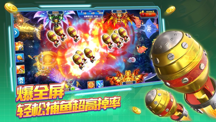 捕鱼大作战 screenshot-4