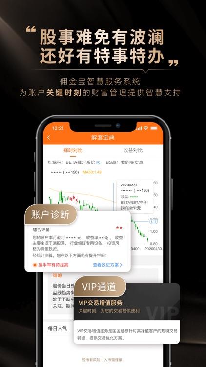 国金佣金宝-股票开户 炒股理财 screenshot-4