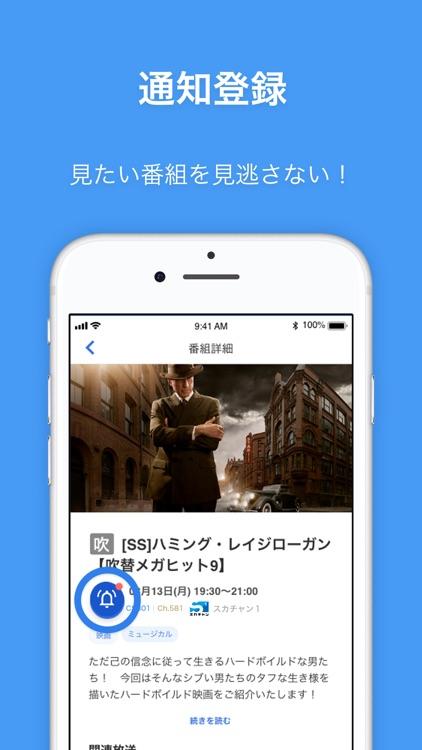 スカパー!番組表 screenshot-5