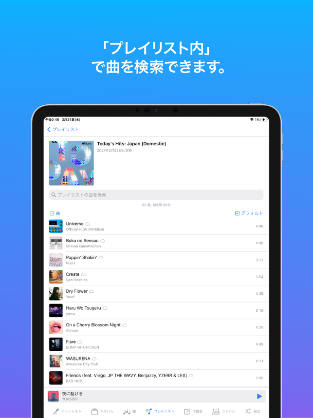 ‎Cs: Music Player Screenshot