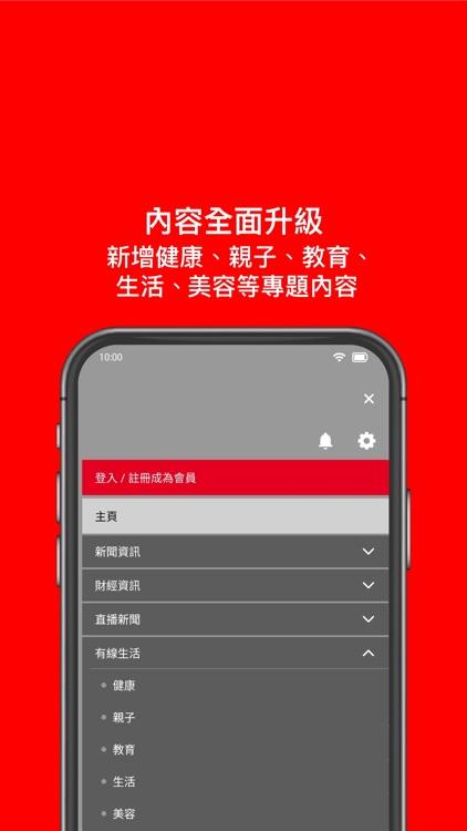 有線新聞 - 新聞、財經及生活資訊平台 screenshot-3
