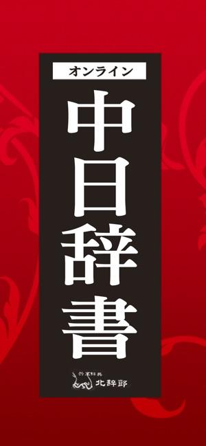 中日辞書 北辞郎 - 中国語のオンライン辞典 บน App Store