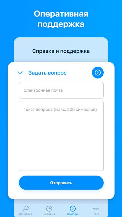 ФССП России: проверка и оплатаСкриншоты 7