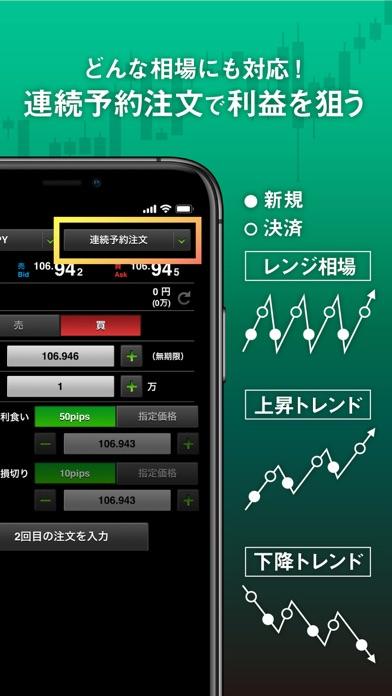 パートナーズFX マネパのFX取引・トレードアプリ ScreenShot5