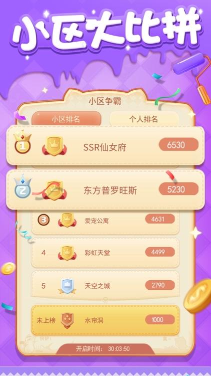 家居改造王 screenshot-6