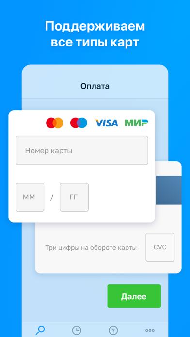 ФССП России: проверка и оплатаСкриншоты 6