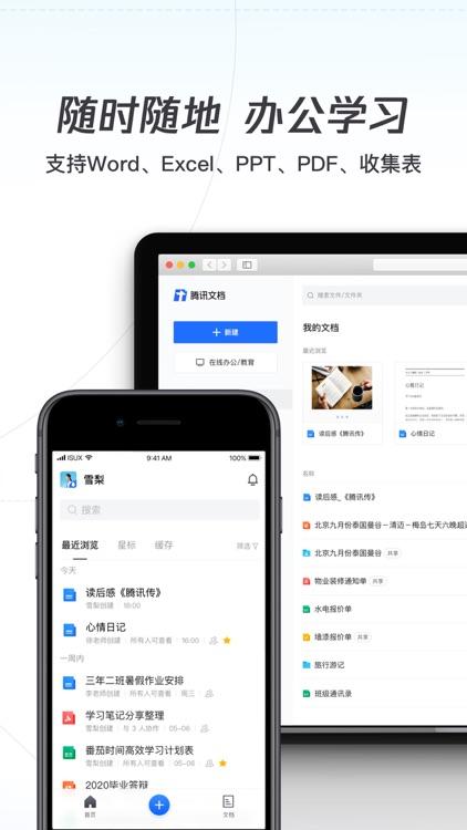 腾讯文档 screenshot-1
