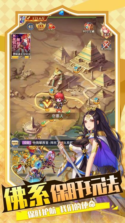 光之圣境-西方神话养成放置卡牌游戏 screenshot-4