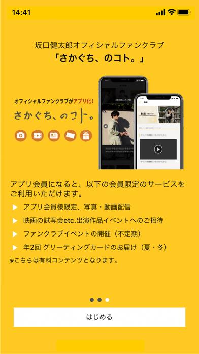info.s - 坂口健太郎オフィシャルアプリのおすすめ画像2